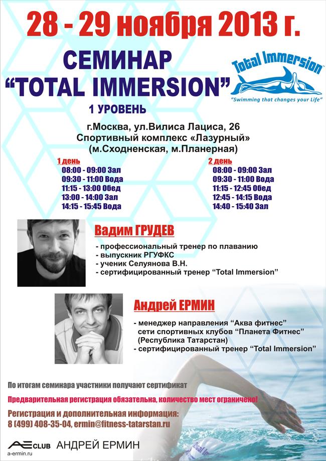 Фото: Семинар по системе обучения плаванию Total Immersion в Москве